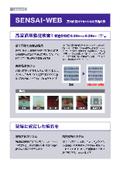 高解像度オフセット輪転検査装置『SENSAI-WEB』 表紙画像