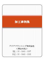 アジアプランニング株式会社 加工事例集 表紙画像