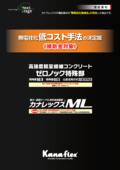 ゼロノック特殊部+カナレックスML