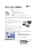 【輸送梱包・輸送包装】東北ウエノのお勧めESD関連包装資材