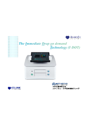 高速微量分注装置『I-DOT One』技術資料 表紙画像