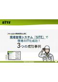 【成功事例】現場管理システム「SITE」