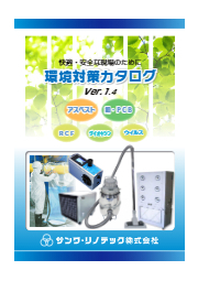 環境対策カタログ Ver.1.4 表紙画像