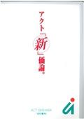 株式会社アクト石原 包装パッケージ総合カタログ 表紙画像