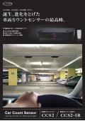 車両カウントセンサー『CCS2』天井取付型双方向判別タイプ!カタログ無料ダウンロード! 表紙画像