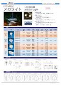LED投光器『メガライト』はメンテナンスフリー(紫外線放出カット・長寿命)国内設計、製造のLED投光器! 表紙画像