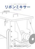 完全洗浄可能 混合機 リボンミキサー・サニタリー仕様 表紙画像