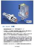 検出面強化超音波センサー U500強化型シリーズ