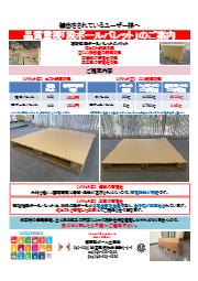 安心品質!福野の段ボールパレット(環境負荷削減SDGs対応・脱木材、プラスチック・コスト削減・輸出向け・使い切り・ワンウェイ) 表紙画像