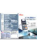 多機能電磁式デジタル膜厚計『CTR-2000V』