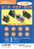 組立機/検査機/梱包機の設計・製作・改良