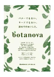 食用油脂『植物のおいしさ ラード風味』 表紙画像