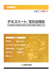 【電気設備業者様向け】デキスパート 電気設備版 表紙画像