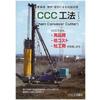 CCC工法協会.jpg