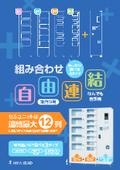 【カタログ】室内専用・自由連結なんでも自販機(無人販売機)