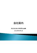 株式会社富士特殊電気産業 事業紹介 表紙画像