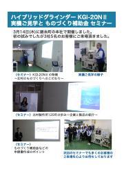 3月14日KGI-20IIとものづくり補助金セミナーのご報告 表紙画像