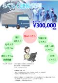 運輸業務管理システム『らくらく運輸管理』