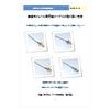 無線モジュール用同軸ケーブルの取り扱い方法20200713.jpg