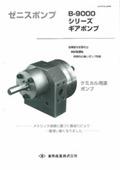 ゼニスポンプ『B-9000シリーズ ギアポンプ』 表紙画像