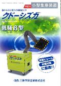 【お客様からの声】移動式小型集塵装置『クドーシズカ』 表紙画像