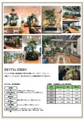 【事例写真集】ユニバーサル園芸社カタログ