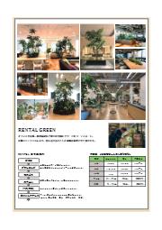【事例写真集】ユニバーサル園芸社カタログ 表紙画像