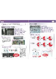 【資料】FFCセラミックスシステムの活用方法 表紙画像