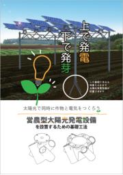 『太陽光発電向け基礎工法(基礎調整型/支柱調整型)』 表紙画像