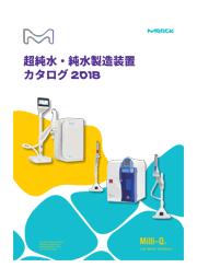 超純水装置・純水装置 総合カタログ-メルク 表紙画像