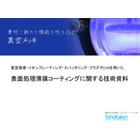 『表面処理薄膜コーティングに関する技術資料』 表紙画像