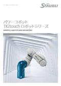 パワーコボット『TX2touch ロボットシリーズ』 表紙画像
