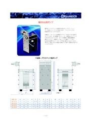 高圧吐出用エアー駆動式ダイアフラムポンプ(樹脂ポンプ) 表紙画像