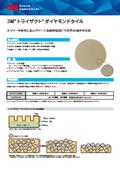 超精密研磨材 3M(TM)トライザクト(TM)ダイヤモンドタイル 表紙画像
