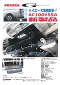 車載用発電機『G-STREAM5500i』 表紙画像