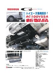 【車載用発電機】『G-STREAM5500i』 表紙画像