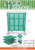 竹プラフェンス