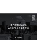 【資料】専門工事におけるANDPADの活用方法