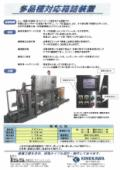 『多品種対応箱詰装置』