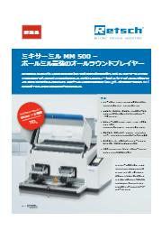 【粉砕機レッチェ】ミキサーミルMM500 表紙画像