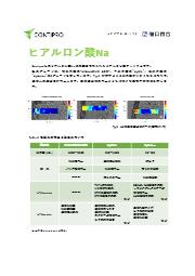 Contipro社 ヒアルロン酸Na総合カタログ 表紙画像