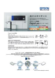 PaperLab A-8000 表紙画像