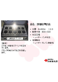 【製作事例】調理設備部品(1)