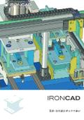 【機械設計向け】IRONCAD 表紙画像