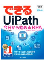 【書籍無料ダウンロード】できるユーアイパスPDF版 表紙画像