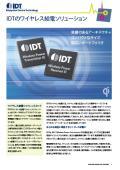 IDTのワイヤレス給電ソリューション 表紙画像