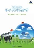 EnOcean IoTセンサー 総合カタログ