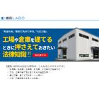 『工場や倉庫を建てるときに押さえておきたい法律知識』(無料進呈中) 表紙画像