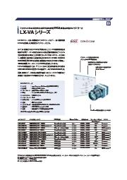 産業用カメラ『Baumer LX-VAシリーズ』 表紙画像