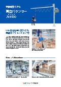 手動搬送システム 真空バランサー「Jumbo」製品カタログ